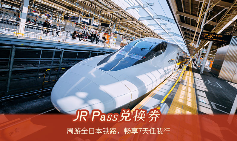 JR Pass兑换券
